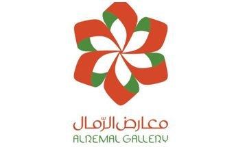 al-remal